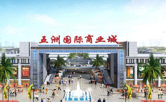 上饶五洲国际商业城